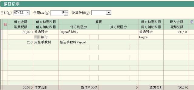 paypalの仕訳方法